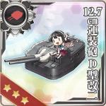 【艦これ】12.7cm連装砲D型改二の入手方法や改修について