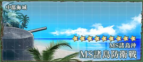 【艦これ】6-2掘りの編成例(二期)