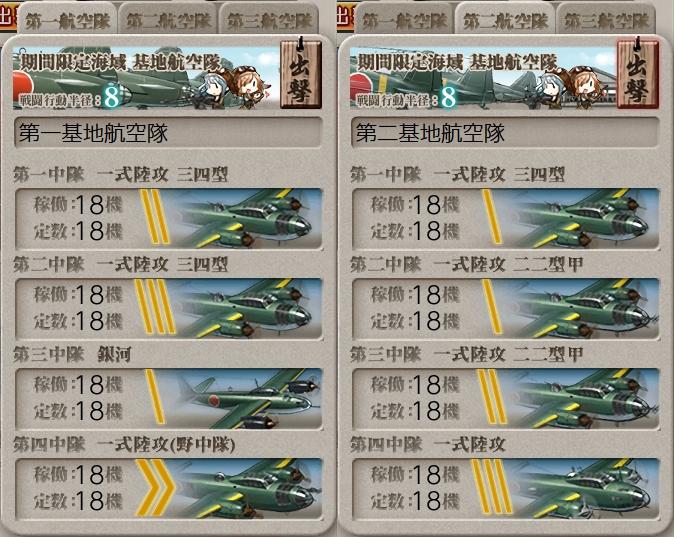 e2-2 基地航空