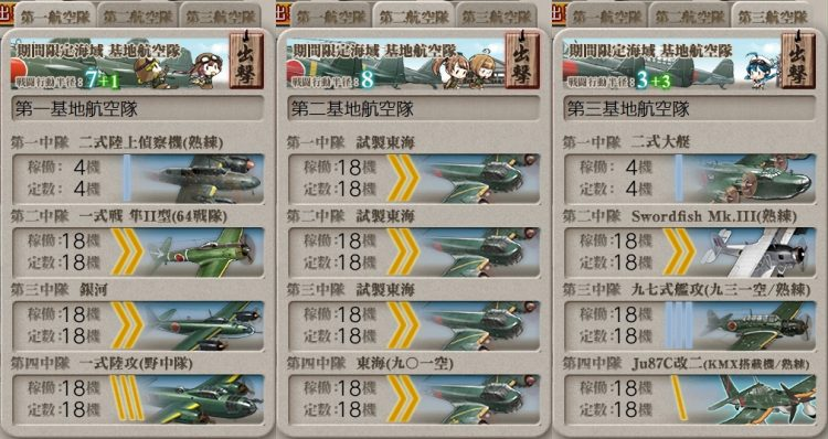 基地航空隊 対潜型