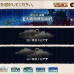 【艦これ】3-5北方海域戦闘哨戒の攻略(二期)