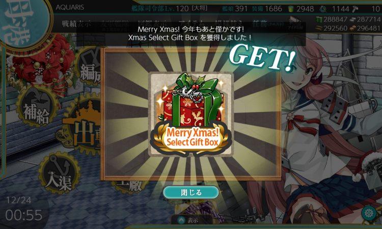 Xmas Select Gift Box