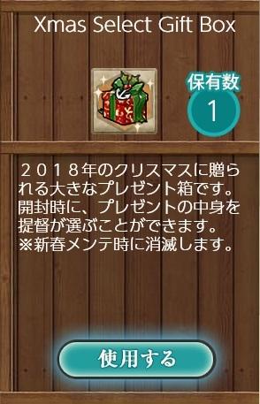 Xmas Select Gift Box 説明文