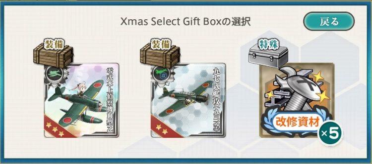 Xmas Select Gift Box 中身 2018