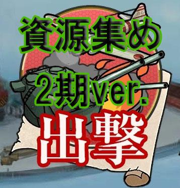 【艦これ】出撃による資源集め(2期)