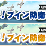 冬イベントの各海域の感想(2019)