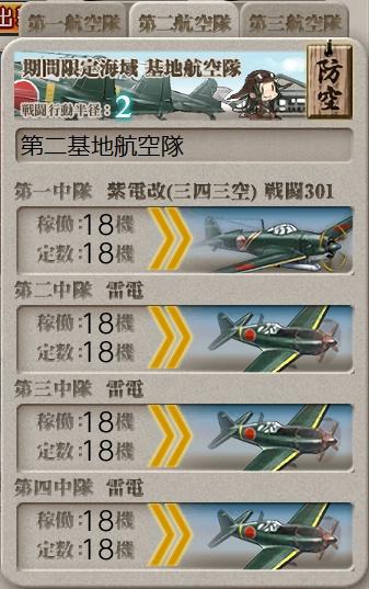 31基地航空