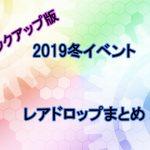 海域別レアドロップまとめ 2019冬イベント