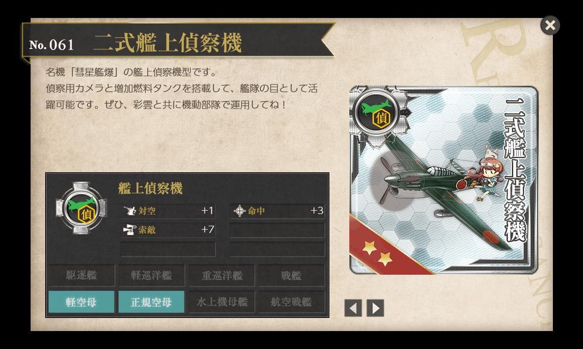 二式艦上偵察機