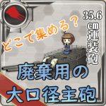 【艦これ】廃棄に必要な「大口径主砲」の集め方(二期)