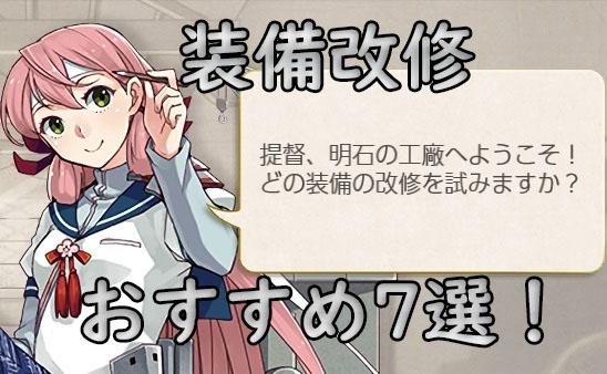 【艦これ】装備の改修おすすめ7選!(2019)