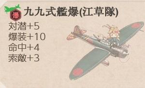 99艦爆(江草)