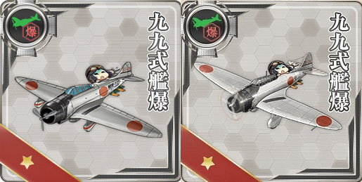 九九式艦爆