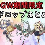 【艦これ】GW期間限定のドロップまとめ