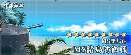 【艦これ】6-2MS諸島沖の攻略(二期)