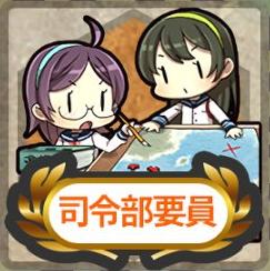 【艦これ】司令部要員の入手方法と任務一覧