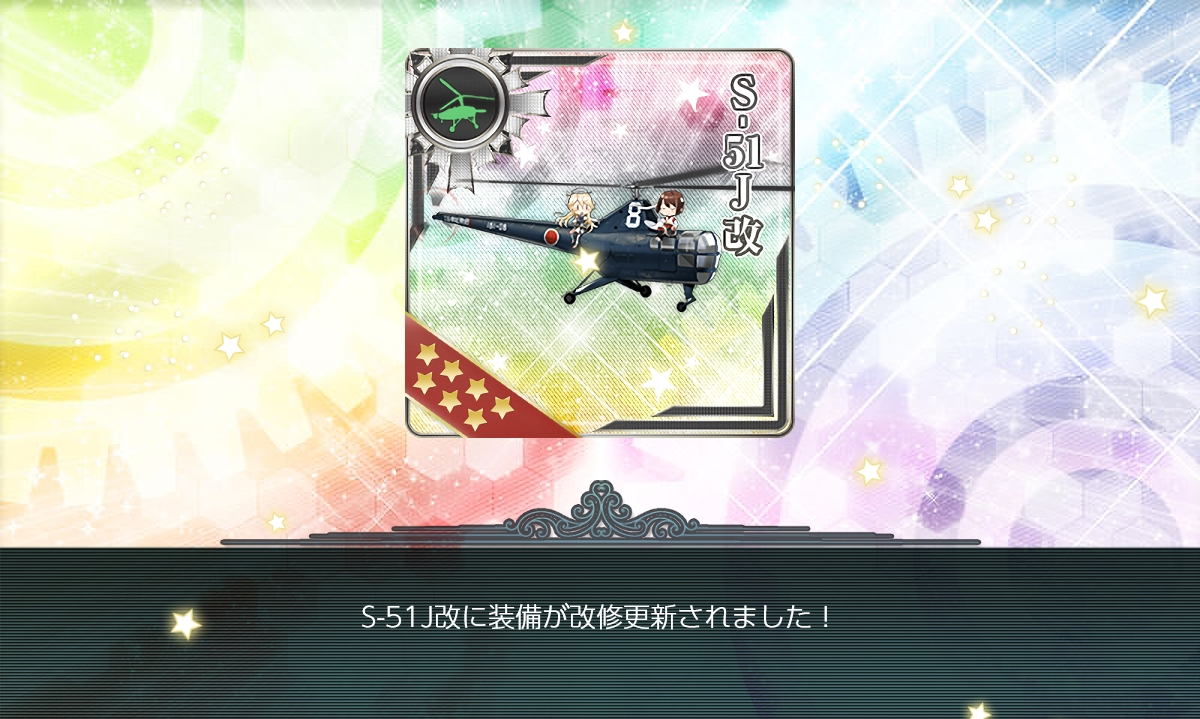 S-51J改を装備させて5-5のS勝利を狙ってみた結果