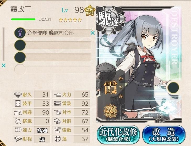 未改造海防艦チャレンジ