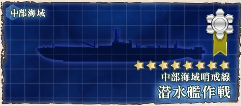 【艦これ】6-1潜水艦作戦の攻略(二期)