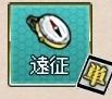 【艦これ】艦隊司令部の強化【準備段階】の攻略
