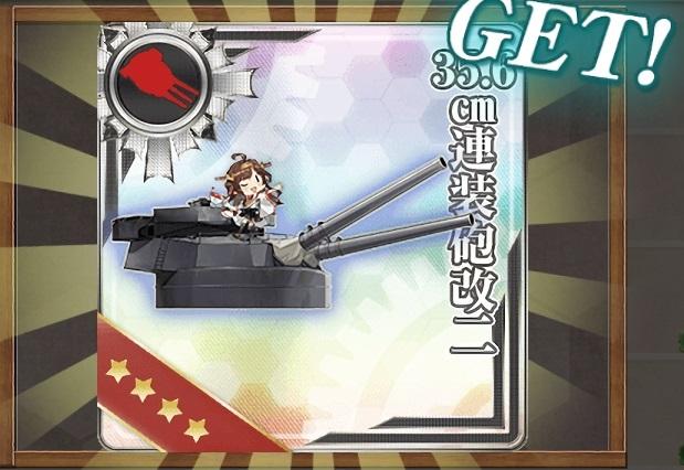 35.6cm連装砲改二