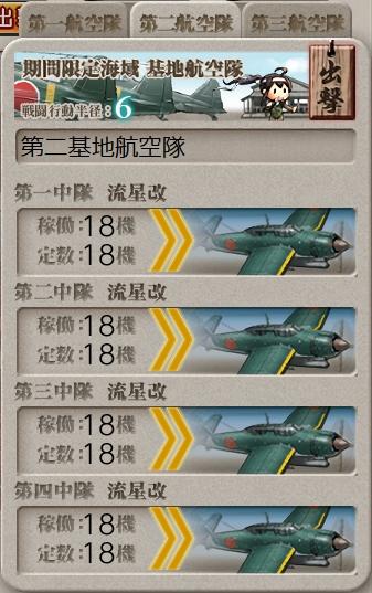 e1s基地航空隊