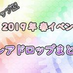 【艦これ】海域別レアドロップまとめ 2019春イベント