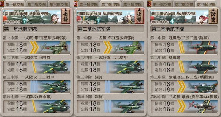e3-2基地