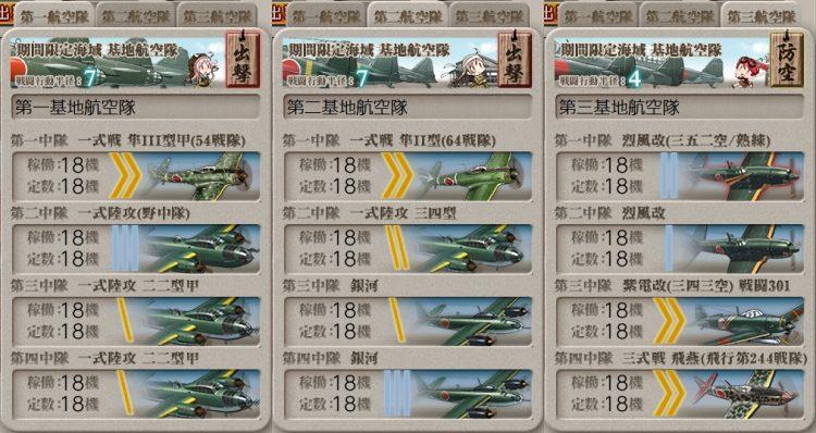 e3-1基地