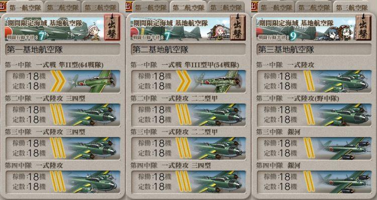 基地航空隊e5-2