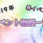 【艦これ】海域別イベント報酬一覧(2019春)