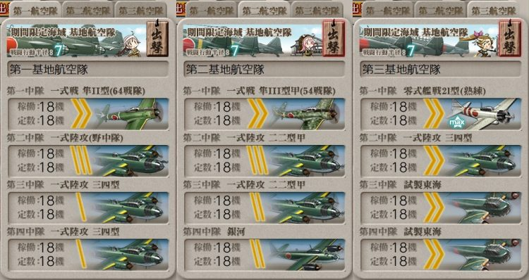 e5基地航空 改善