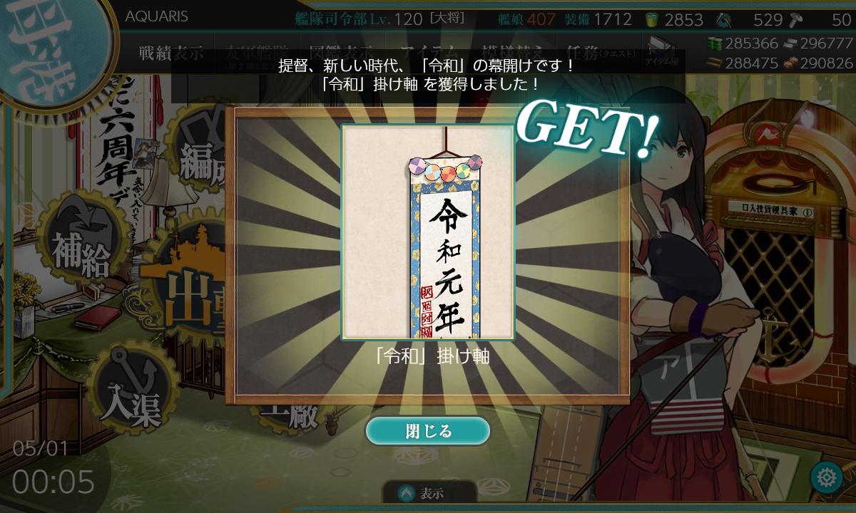 【艦これ】4/30のプチアップデートまとめ