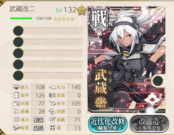 【艦これ】神威改修チャレンジをやってみた結果!