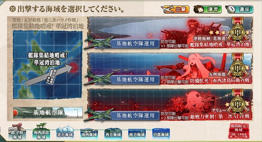 【艦これ】E3甲「敵戦力牽制!第二次AL作戦」2ゲージ攻略2019春イベント