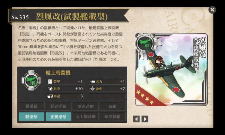 烈風改(試製艦載型)