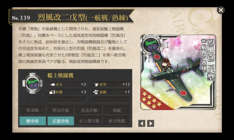 烈風改二戊型(一航戦/熟練)