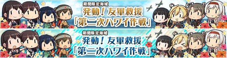 春イベントの各海域の感想(2019)