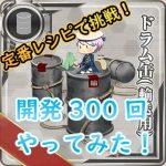 【艦これ】ドラム缶レシピで300回開発した結果