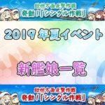 【艦これ】2019夏イベントの新艦娘一覧