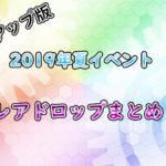 【艦これ】海域別レアドロップまとめ 2019夏イベント
