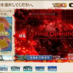 【艦これ】E3甲『発動!「シングル作戦」』2ゲージ攻略2019夏イベント