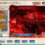 【艦これ】E3甲『発動!「シングル作戦」』1ゲージ攻略2019夏イベント