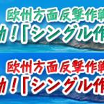 【艦これ】夏イベントの各海域の感想(2019)