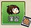 【艦これ】「十八駆」演習!の攻略