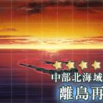 【艦これ】6-4離島再攻略作戦の攻略(二期)