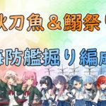 【艦これ】海防艦掘り用の編成(2019)【秋刀魚・鰯祭り】