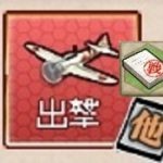 【艦これ】戦果が貰えるクォータリー任務一覧