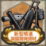 【艦これ】新型噴進装備開発資材の使い道や入手方法と任務一覧