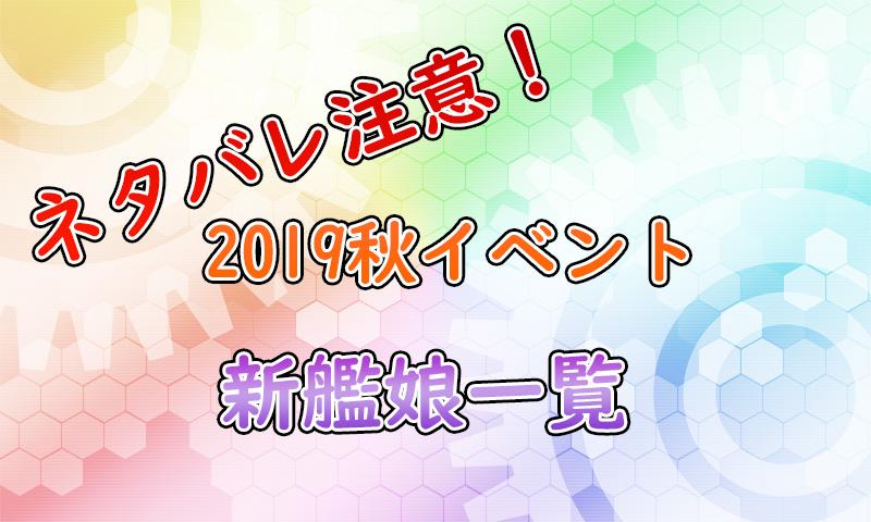 【艦これ】2019秋イベントの新艦娘一覧